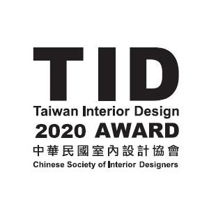藝捷設計榮獲台灣室內設計大獎2020 - 台灣室內設計獎
