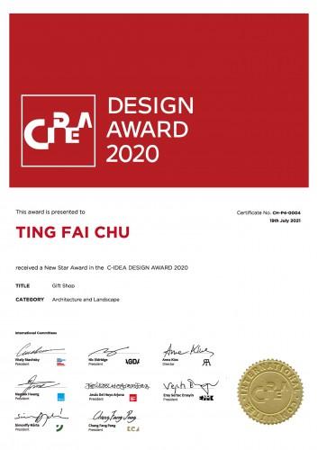 EDGE 團隊榮獲2020年第二届C-IDEA設計獎 New Star Award